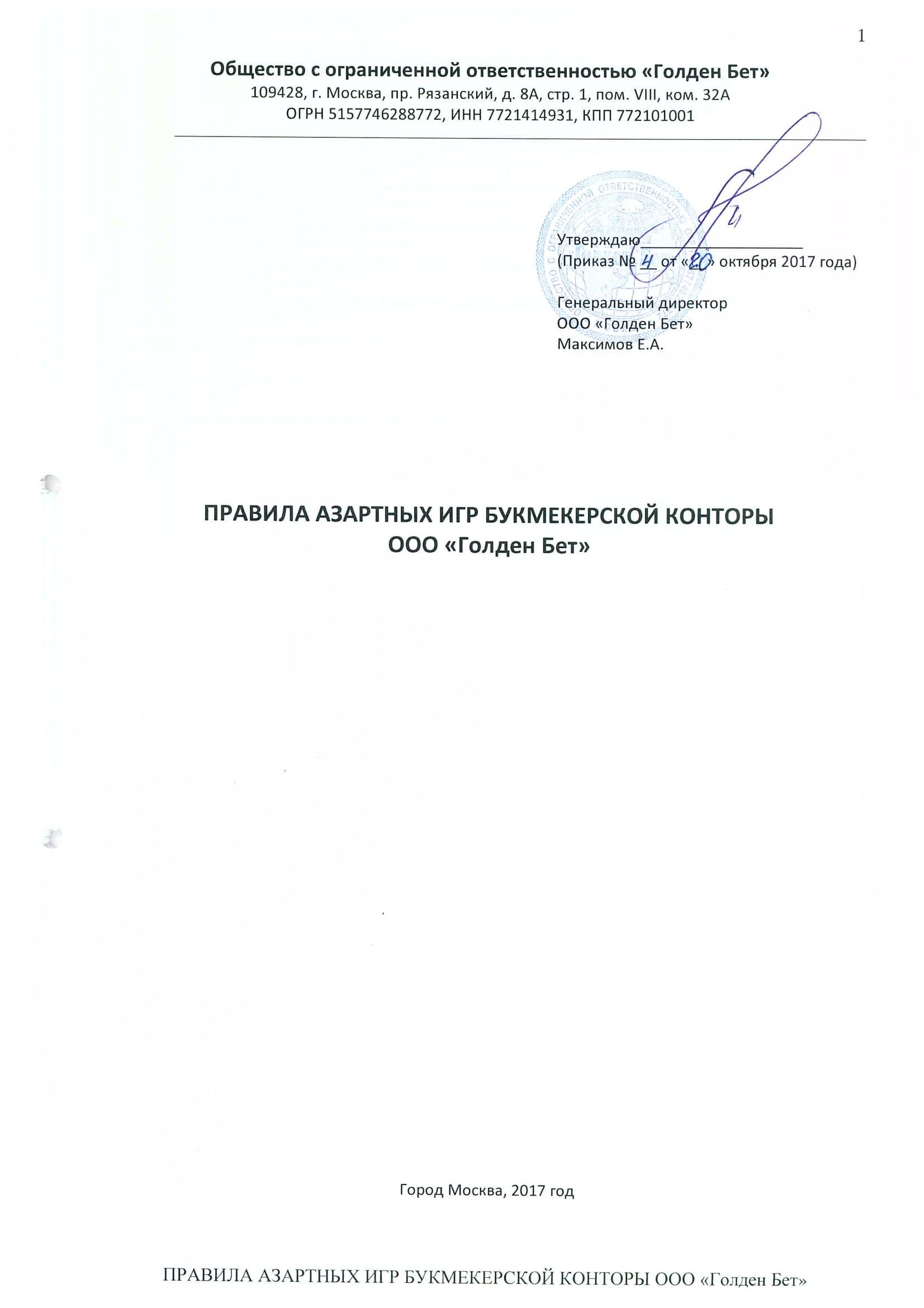 """Правила азартных игр букмекерской конторы ООО """""""