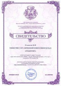 Свидетельство № 19 от 19.07.2018г. о членстве ООО