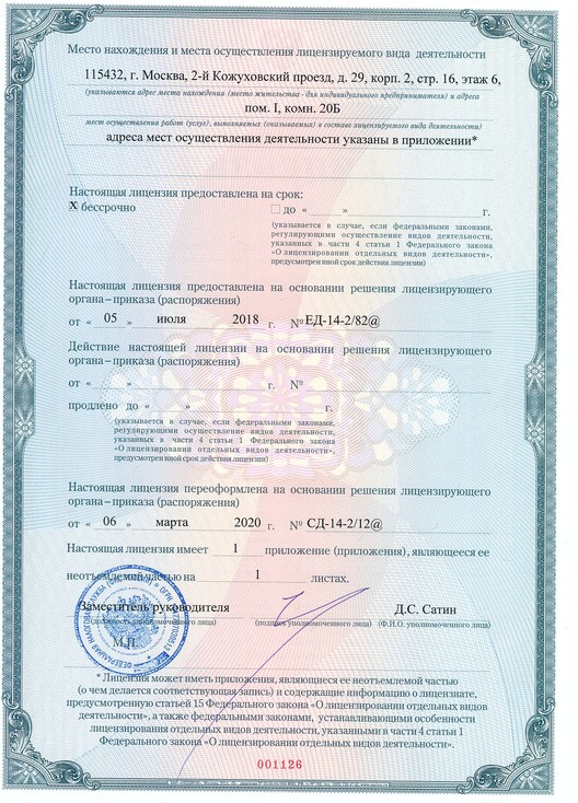 Лицензия ООО `Голден Бет`